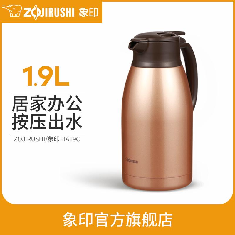 象印保温水壶不锈钢大容量家用热水瓶暖壶开水瓶保温瓶HA19C 1.9L 金铜色 1.9L大容量 居家办公 保温保冷