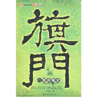 【二手旧书8成新】旗门之祝由秘史 天王90 珠海出版社 9787806898970