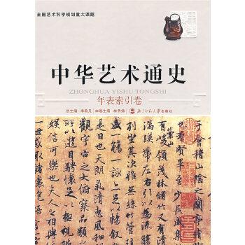 中华艺术通史14:年表索引卷