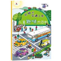 忙碌的交通工具(注音版)儿童趣味大百科地板书婴儿早教启蒙认知书