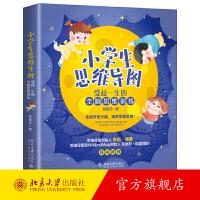 小学生思维导图:受益一生的全脑思维训练 北京大学出版社