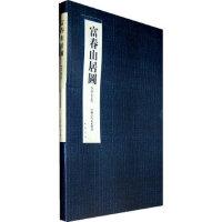 【新书店正版】富春山居图(元)黄公望 绘中国书店出版社9787806637630