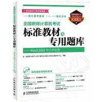 全国职称计算机考试标准教材与专用题库――Word 2003中文字处理(附题库版超级模拟软件光盘,2013年新大纲考试专
