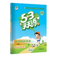 53天天练 小学同步阅读 一年级下册 2020年春 含参考答案 根据最新统编教材编写