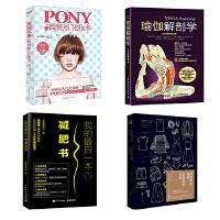 """4本书让你越来越美(抖音热门书单):Pony的""""微整形""""化妆术+瑜伽解剖学+我的最后一本减肥书+改变你的服装,改变你的"""