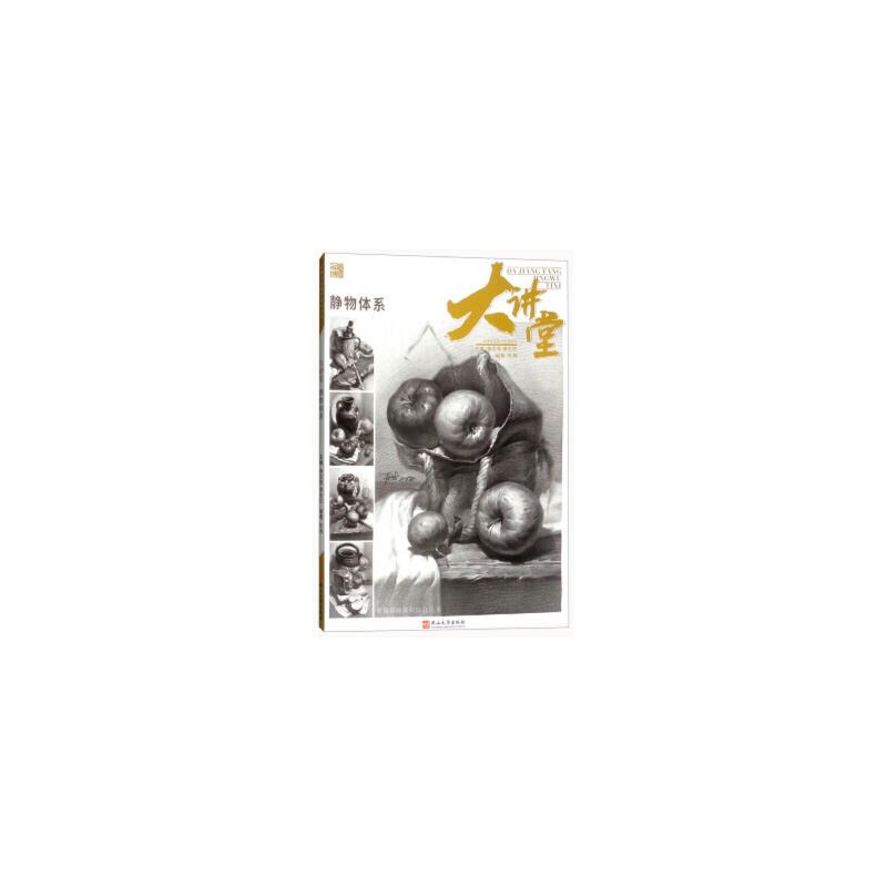 大讲堂:静物体系(货号:A2) 9787811426069 燕山大学出版社 陈博,黄志勇,黄志红