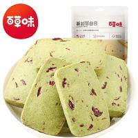 【68元10件】百草味-蔓越莓曲奇抹茶味100g】网红美食手工饼干点心办公室零食