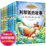 全10册列那狐的故事注音版 一二年级课外阅读必读注音版儿童读物7-10岁 一年级拼音读物 全套一年级必读经典书目班主任