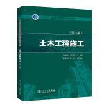 """""""十三五""""普通高等教育本科规划教材 土木工程施工(第二版)"""