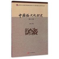 中国俗文化研究(第十三辑)