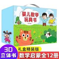 婴儿数学玩具书 礼盒装 全12册 0-3-6岁儿童数学启蒙趣味思维训练书 锻炼逻辑思维能力 宝宝数学启蒙早教绘本 幼儿