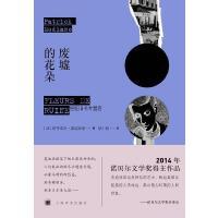 【二手旧书8成新】废墟的花朵 [法]帕特里克・莫迪亚诺 上海译文出版社 9787532773671