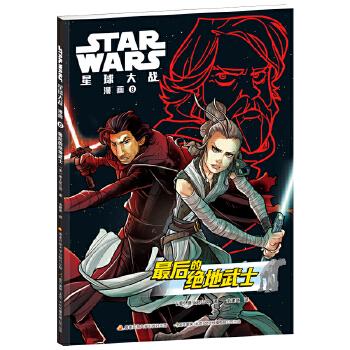 STAR WARS 星球大战漫画8:最后的绝地武士 开启科幻之门的钥匙,探索充满想象力的未来; 驰名中外的科幻巨作《星球大战》原版青少年漫画,给中国孩子的*科幻读物