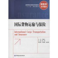 国际货物运输与保险 中国金融出版社
