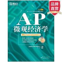[包邮]AP微观经济学 AP考试指定辅导教程 于宁【新东方专营店】