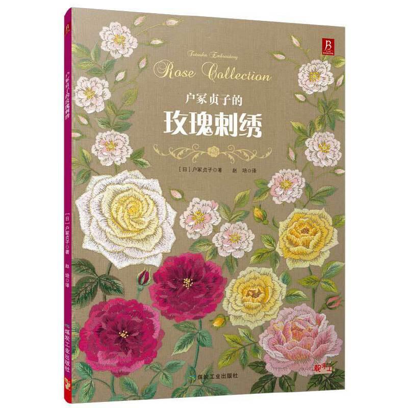 户冢贞子的玫瑰刺绣日本刺绣大师、世界刺绣名师—— 户冢贞子的唯美玫瑰刺绣集