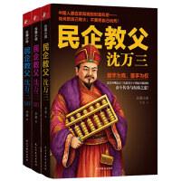 民企教父沈万三(1-3册)