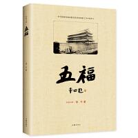 五福――贾平凹题名、莫言作序、陕派作家史诗性力作、关于辛亥革命另一段鲜为人知的跌宕故事、曾被改编称成李亚鹏主演的著名陕