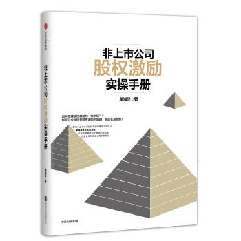 非上市公司股权激励实操手册(pdf+txt+epub+azw3+mobi电子书在线阅读下载)