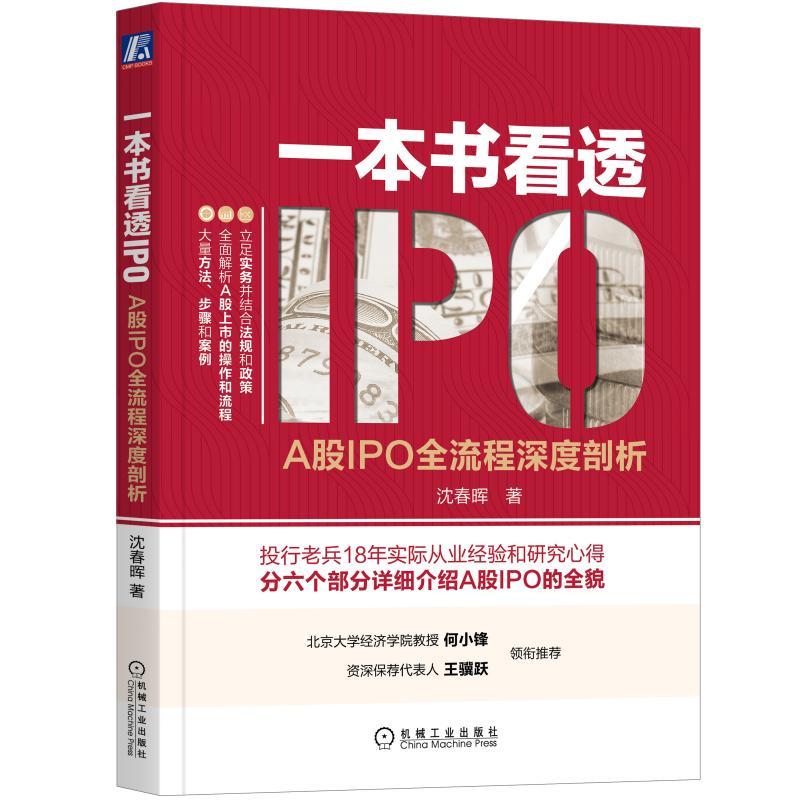 一本书看透IPO:A股IPO全流程深度剖析投行一线从业者18年之战经验,全面解析A股上市的操作和流程,大量方法、步骤和案例,北京大学经济学院教授何小锋、合和集团董事长李剑波、华泰联合证券董事总经理王骥跃 领衔推荐