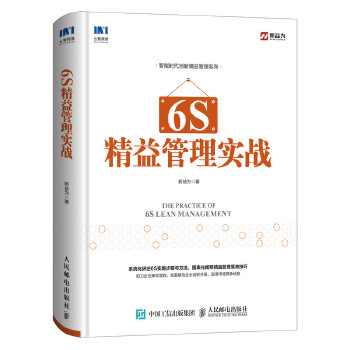 6S精益管理实战(pdf+txt+epub+azw3+mobi电子书在线阅读下载)