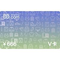 当当V卡固定面值666元(电子卡无实体)
