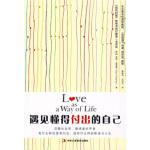 【旧书二手书9成新】遇见懂得付出的自己 [美] 查普曼,董献利,王海舟 9787802491779 中华工商联合出版社
