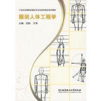 服装人体工程学