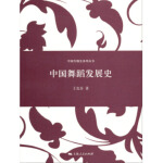 中国舞蹈发展史(中国专题史系列丛书)