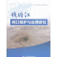 钱塘江河口保护与治理研究