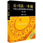 公司法一本通:中华人民共和国公司法总成(第二版)