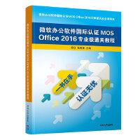 微软办公软件国际认证MOS Office 2016专业级通关教程