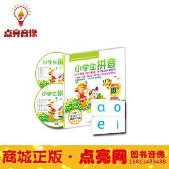 小学生拼音(2DVD+80张卡片)儿童学拼音dvd碟片原装正版   现货发售