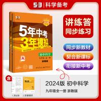 五三 初中科学 九年级全一册 浙教版 2020版初中同步 5年中考3年模拟 曲一线科学备考