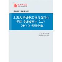 2021年上海大学机电工程与自动化学院《机械设计(二)(专)》考研全套/结合考试大纲 辅导教材 复习资料 入学考试试题