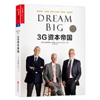 3G资本帝国(Dream Big) 克里斯蒂娜・柯利娅著 北京联合出版有限公司 9787559603791