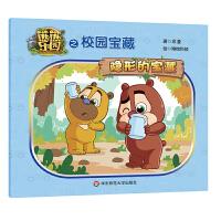熊熊乐园之校园宝藏 隐形的宝藏