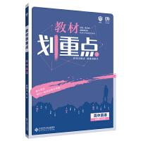 理想树67高考2020新版教材划重点 高中英语必修3外研版 高中同步讲解