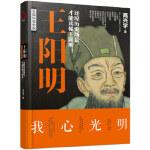 【正版直发】王阳明 高兴宇 9787122236128 化学工业出版社