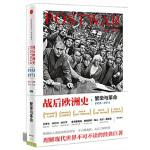 【旧书二手书9成新】战后欧洲史(卷二):繁荣与革命1953-1971 Tony Judt 9787508646145
