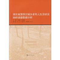 湖北省第四次城乡老年人生活状况抽样调查数据分析
