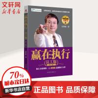 赢在执行(员工版)第2版 北京联合出版公司