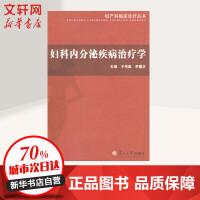 妇科内分泌疾病治疗学 李儒芝于传鑫