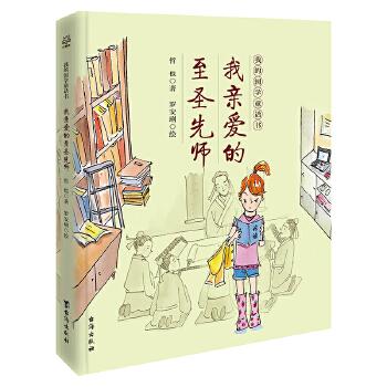 我的国学童话书.我亲爱的至圣先师