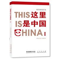 This Is ChinaⅠ:�@里是中�� (英文版)