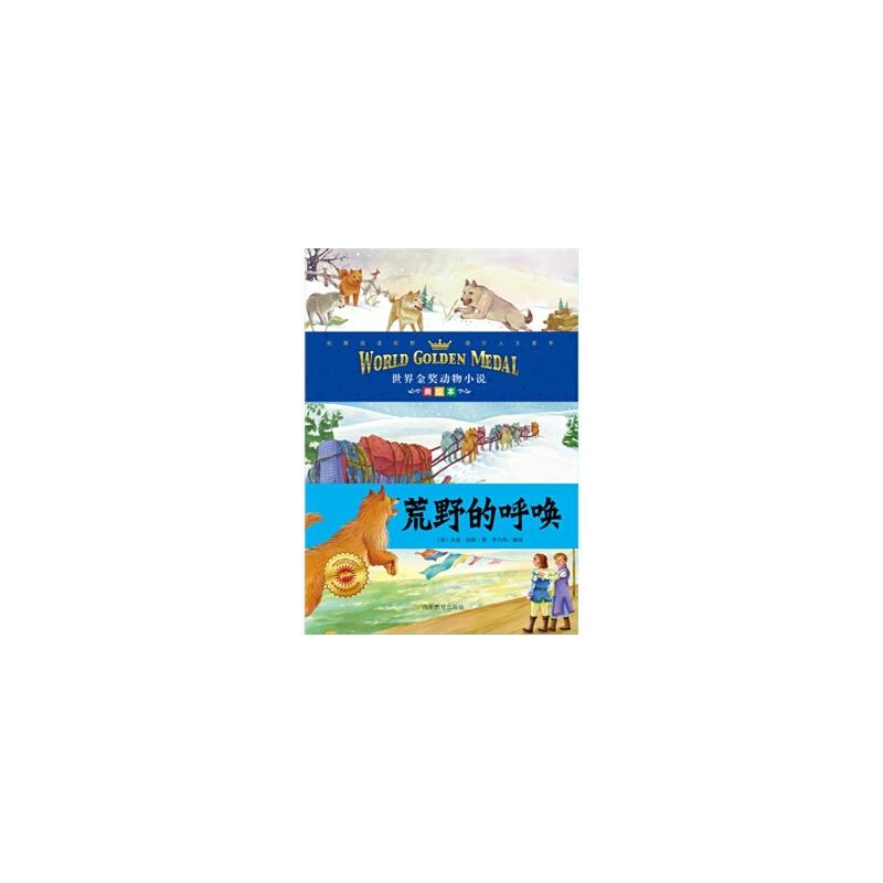 荒野的呼唤-世界金奖动物小说-美绘本 杰克·伦敦 9787532887989