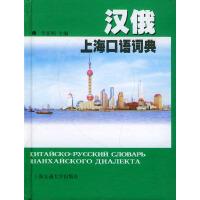 汉俄上海口语词典