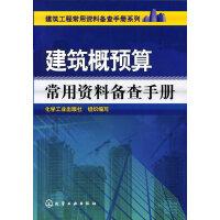 建筑工程常用资料备查手册系列--建筑概预算常用资料备查手册