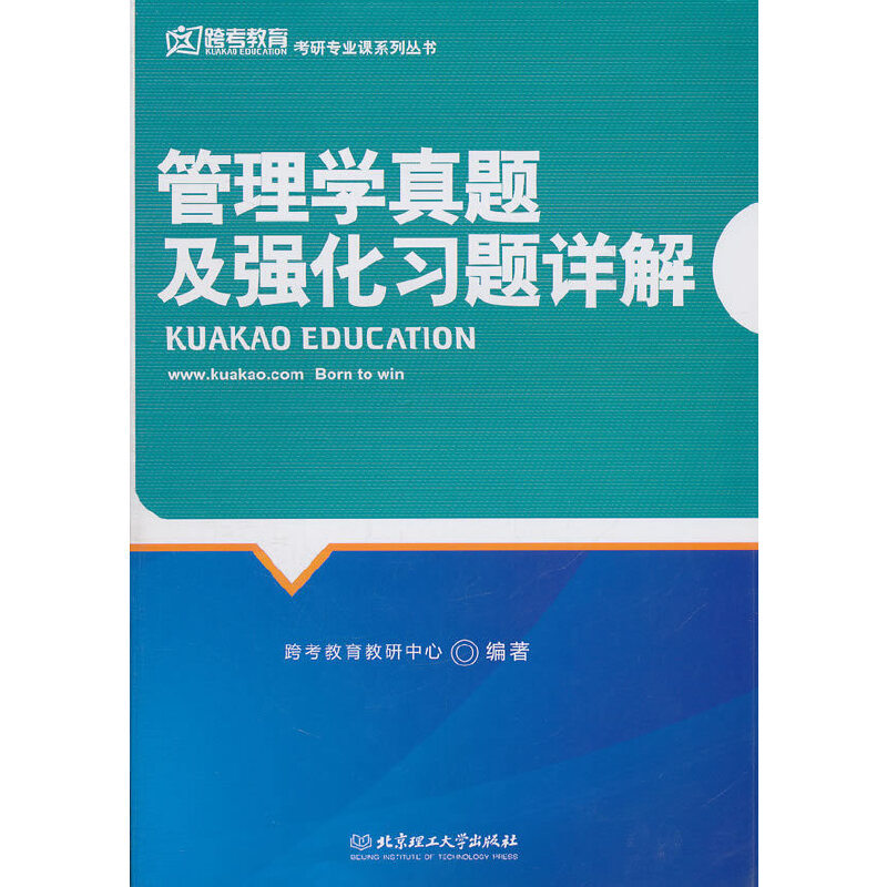 管理学真题及强化习题详解