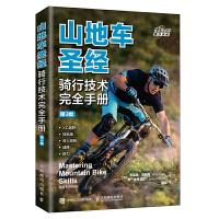 山地车圣经 骑行技术完全手册 第3版 山地自行车骑行指南 自行车教程书籍 山地自行车骑行书 体育运动 骑行技术 骑行姿势
